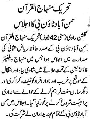 Minhaj-ul-Quran  Print Media CoverageDaily C 42 Page 8