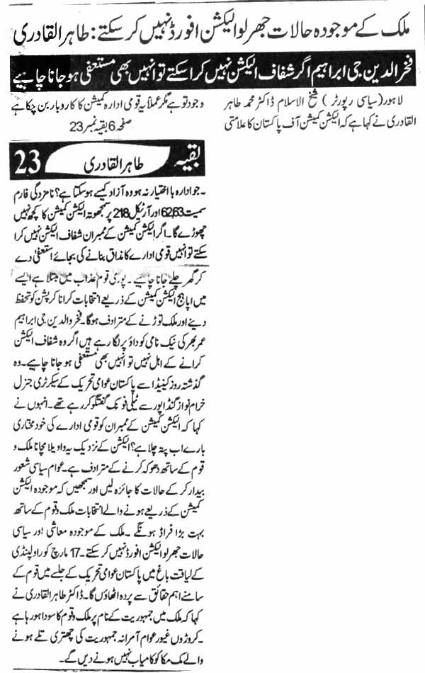 Minhaj-ul-Quran  Print Media CoverageDaily Ash sharq