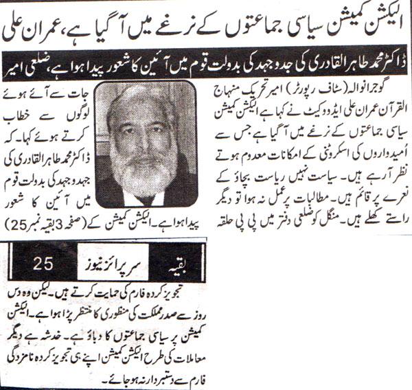 Minhaj-ul-Quran  Print Media CoverageDaily Surprise News