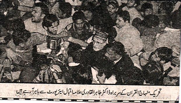Pakistan Awami Tehreek  Print Media Coverage Daily Mashrik