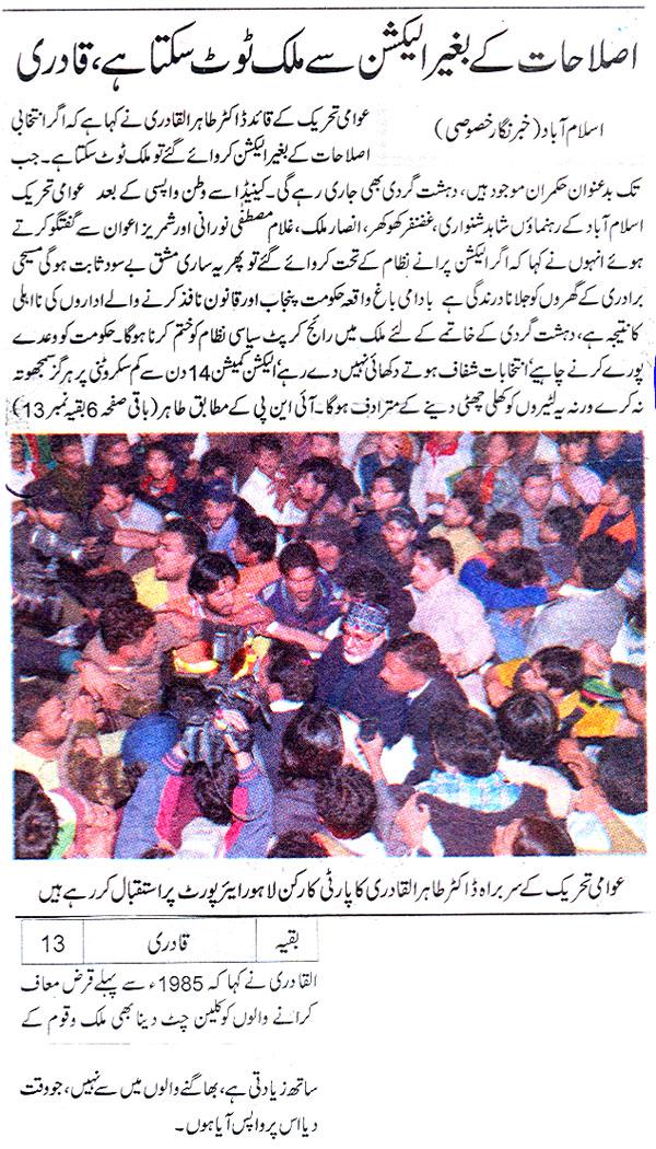 Pakistan Awami Tehreek  Print Media Coverage Daily Jahan-e-Pakistan