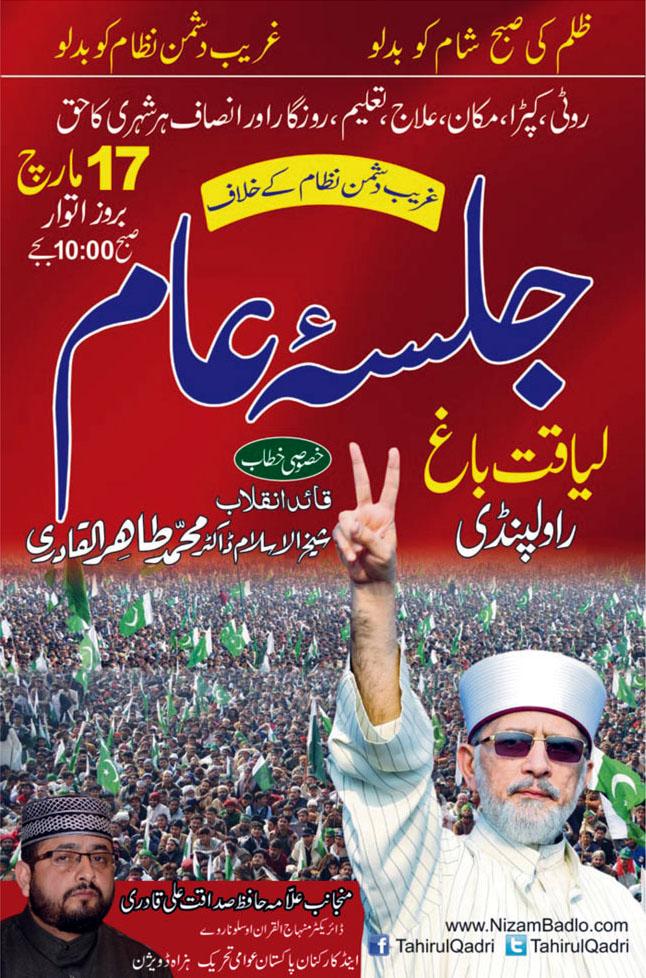 Minhaj-ul-Quran  Print Media CoverageDaily Aaj