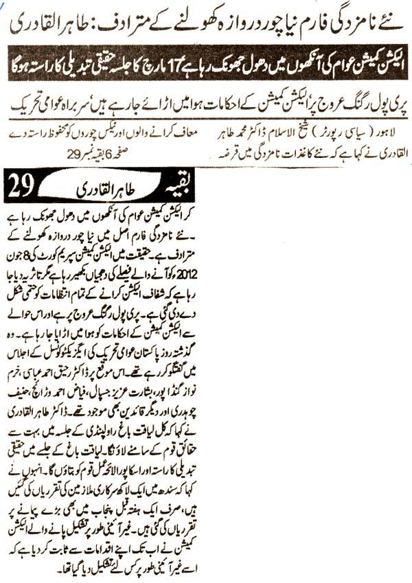 Minhaj-ul-Quran  Print Media CoverageDaily As Sharq