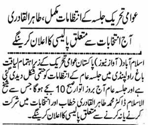Print Media Coverage Daily Ash sharq