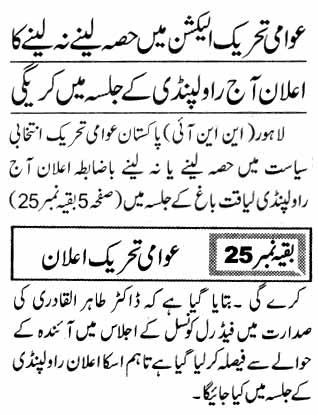Print Media Coverage Daily Din