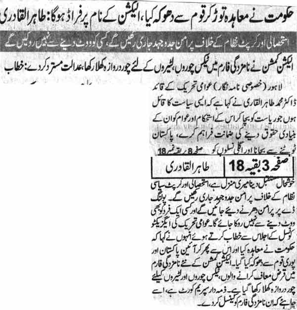 Minhaj-ul-Quran  Print Media CoverageDaily Nawa-i-Waqt Page-3