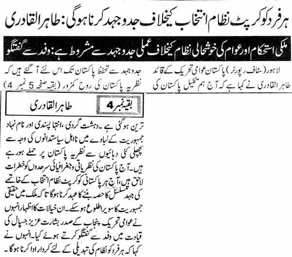 Minhaj-ul-Quran  Print Media CoverageDaily Duniya Page-8