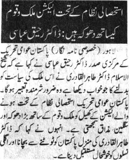 Minhaj-ul-Quran  Print Media CoverageDaily Nawa-i-Waqt Page-4