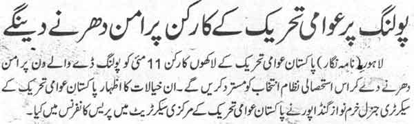 Minhaj-ul-Quran  Print Media CoverageDaily Jehan -e-Pakistan Page-3