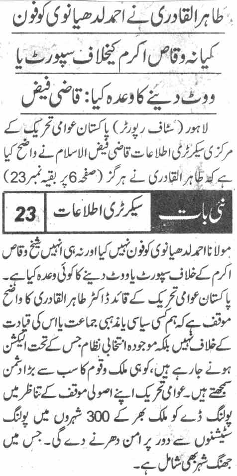 Minhaj-ul-Quran  Print Media CoverageDaily Nai Baat Page-1
