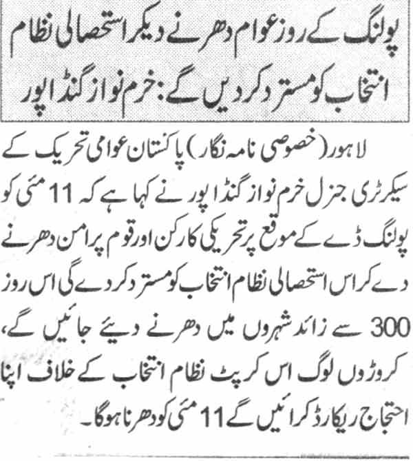 Minhaj-ul-Quran  Print Media CoverageDaily Nawai Waqat Back Page