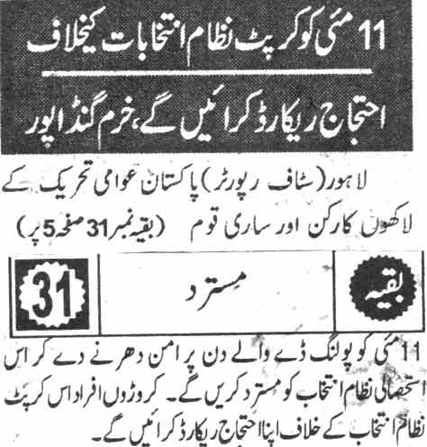 Minhaj-ul-Quran  Print Media CoverageDaily Pakistan Back Page