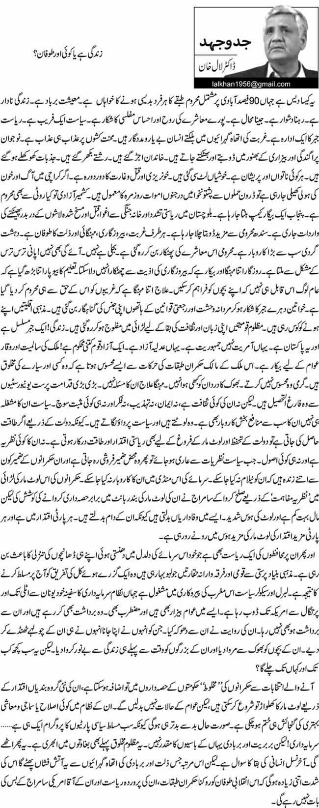 Minhaj-ul-Quran  Print Media CoverageDaily Dunya - Dr Lal Khan