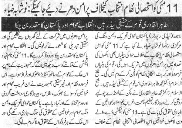 Pakistan Awami Tehreek  Print Media Coverage Daily Nawai Waqat Page-9