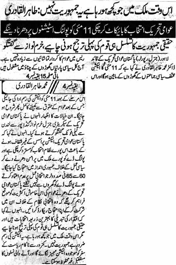 Pakistan Awami Tehreek  Print Media Coverage Daily Khabran Pahe 3