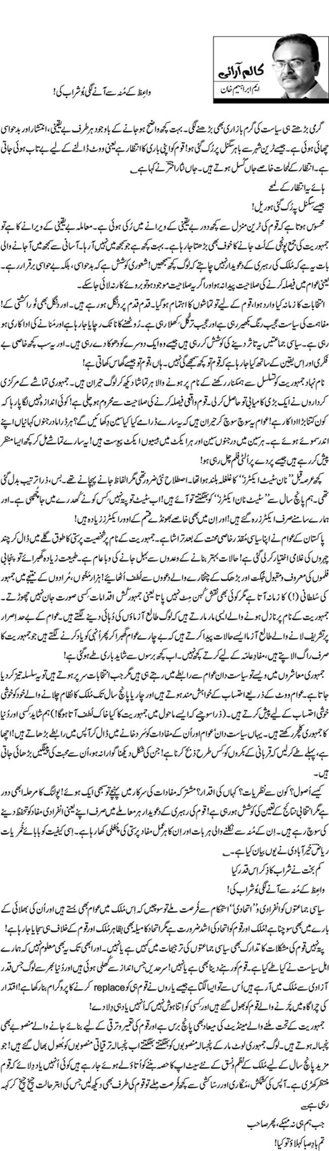 Minhaj-ul-Quran  Print Media CoverageDaily Dunya - M. Ibrahim Khan