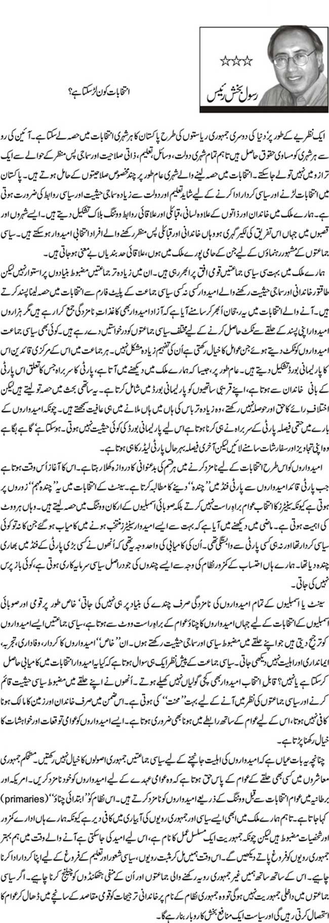 Minhaj-ul-Quran  Print Media CoverageDaily Dunya - Rasool Bukhsh Raees