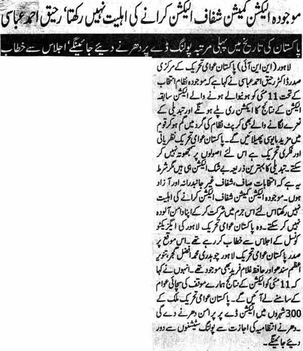 Minhaj-ul-Quran  Print Media CoverageDaily Mashriq Page: 2