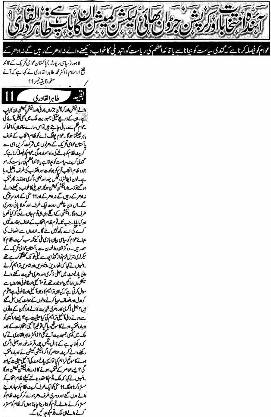 Minhaj-ul-Quran  Print Media CoverageDaily Ash-sharq Pagre 1