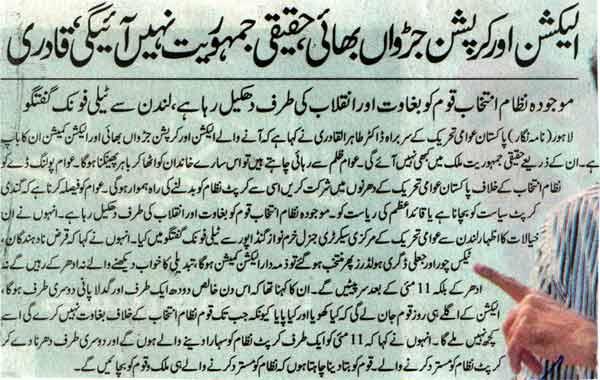 Minhaj-ul-Quran  Print Media CoverageDaily J Pakistan Back Page