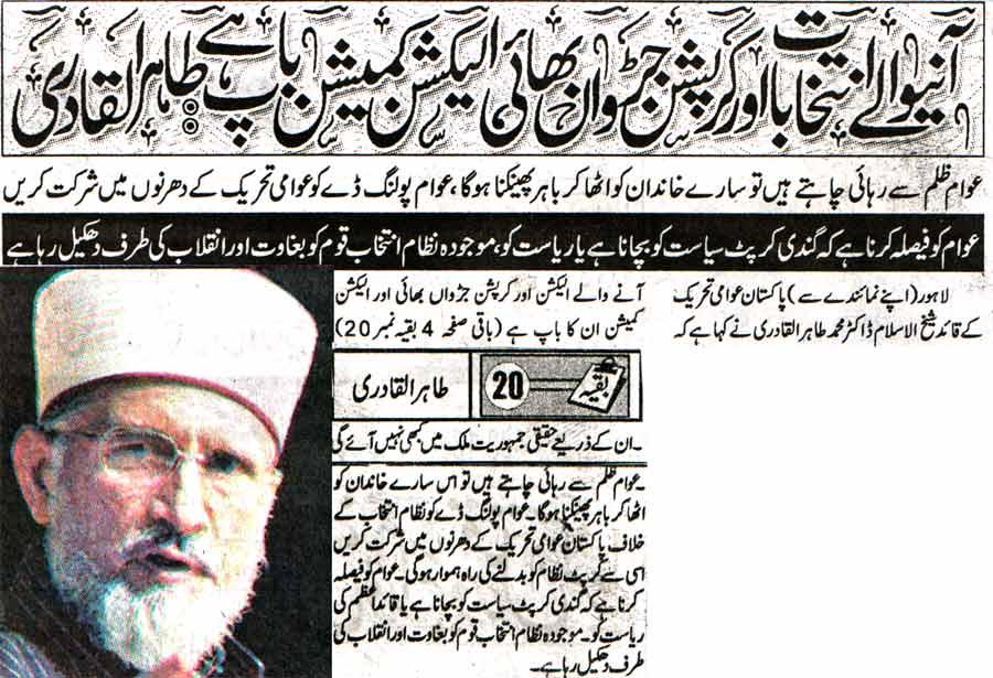 Pakistan Awami Tehreek  Print Media Coverage Daily Jinnah Pahe 1