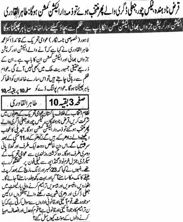 Mustafavi Student Movement Print Media Coverage Daily Nawa-i-Waqt Page 3