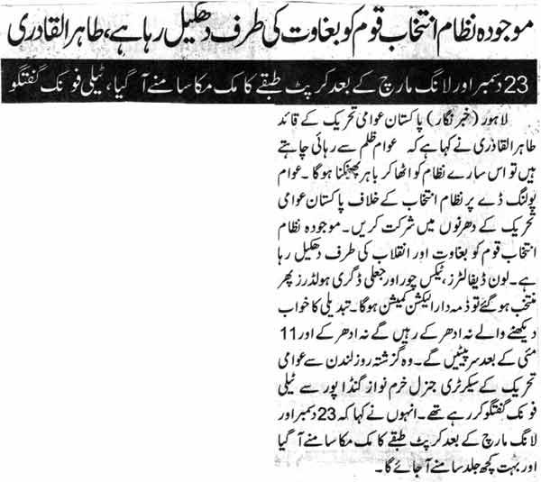 Minhaj-ul-Quran  Print Media CoverageDaily Nai Batt Page 3