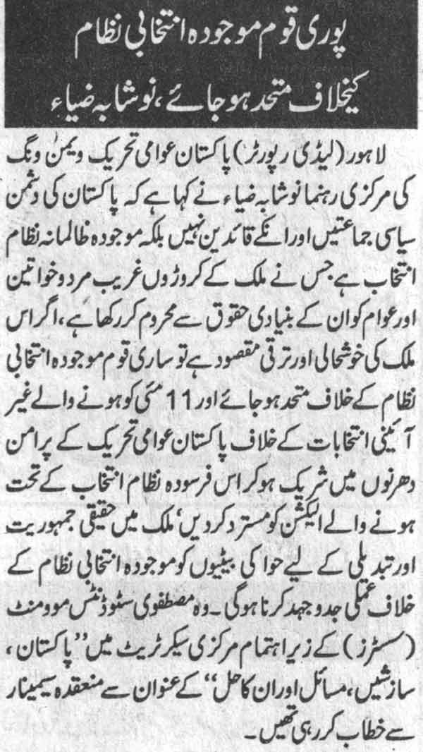 Pakistan Awami Tehreek  Print Media Coverage Daily Masharaq Page-2
