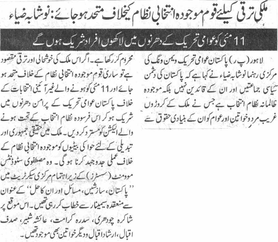 Mustafavi Student Movement Print Media Coverage Dily Nawa-i-Waqat Page-9