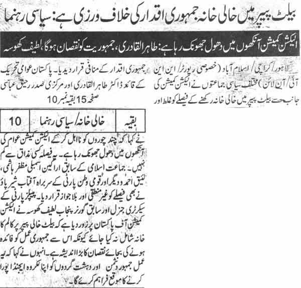 Print Media Coverage Daily Jang Page-3