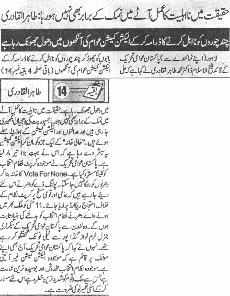 Minhaj-ul-Quran  Print Media CoverageDaily Jinnah Page-1