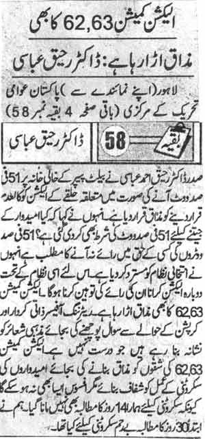Print Media Coverage Daily Jinnah Back Page
