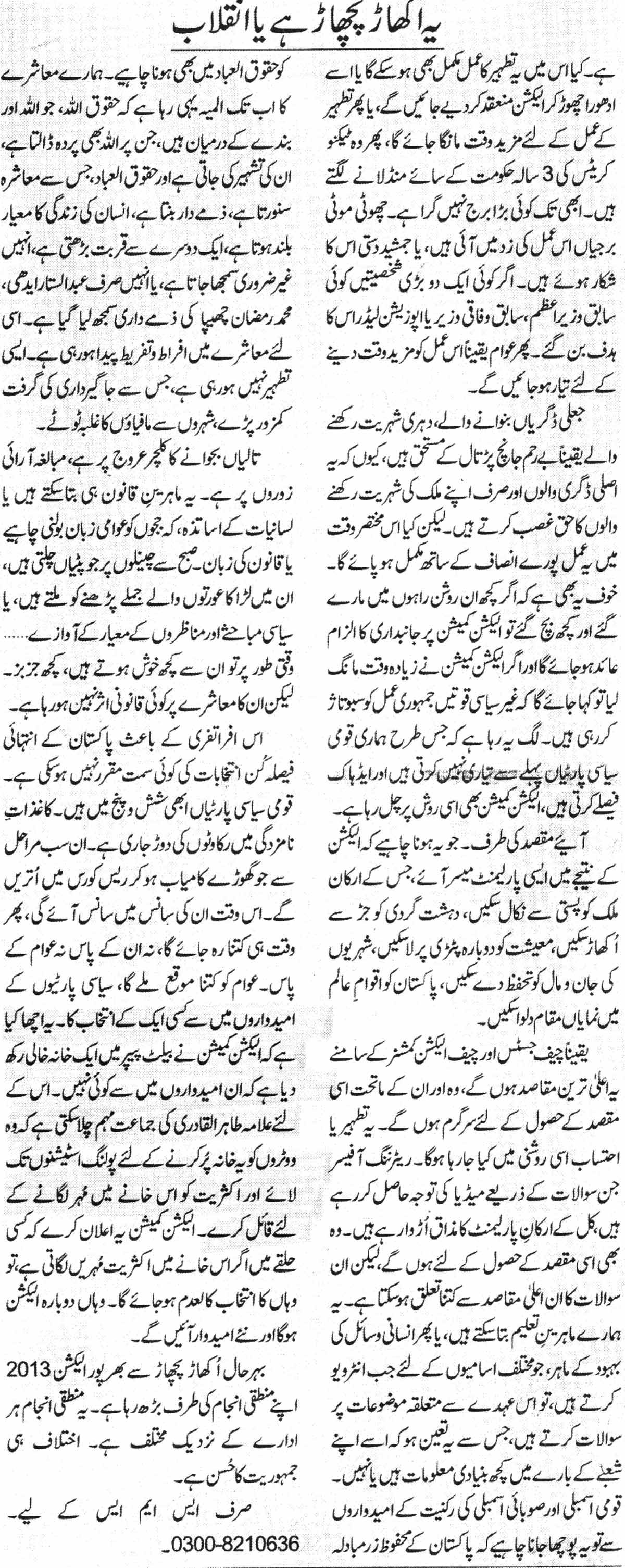 Minhaj-ul-Quran  Print Media CoverageDaily Jehan -e-Pakisatn