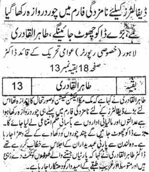 Minhaj-ul-Quran  Print Media CoverageDaily Jang Bak Page