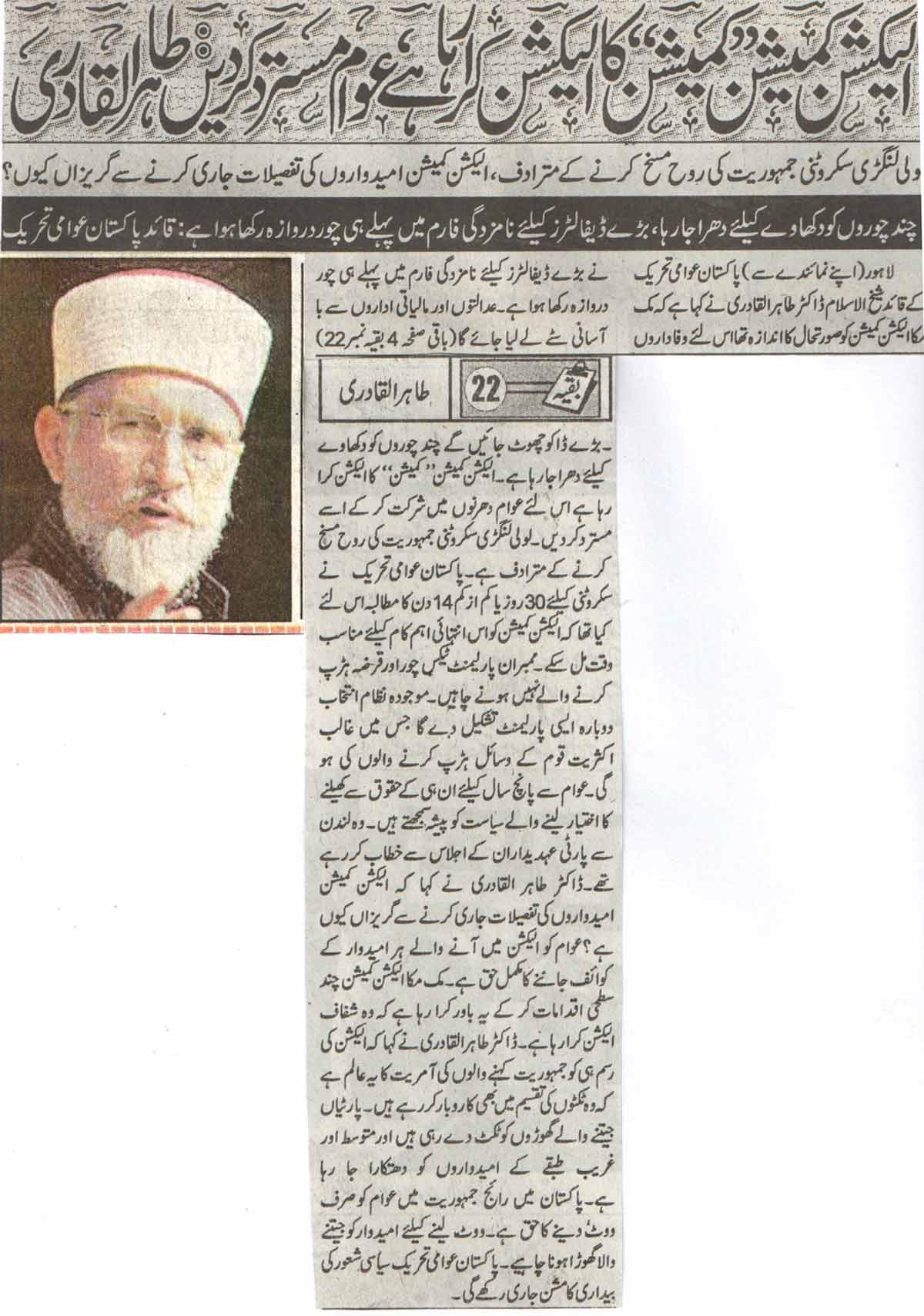 Pakistan Awami Tehreek  Print Media Coverage Daily Jinnah Page-1