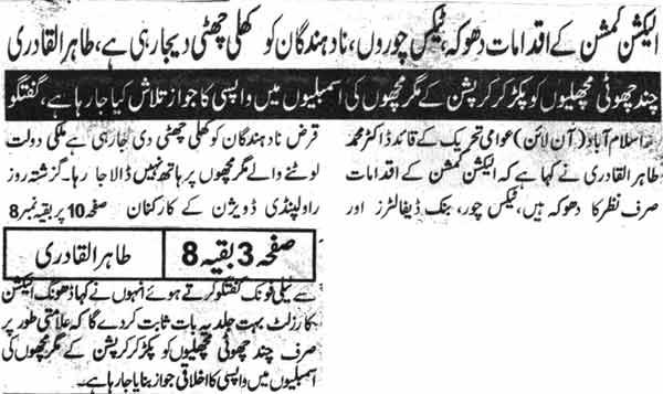 تحریک منہاج القرآن Minhaj-ul-Quran  Print Media Coverage پرنٹ میڈیا کوریج Daily Nawa-i-Waqat Page-3