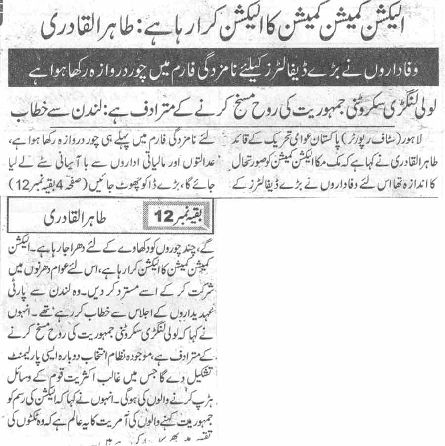 تحریک منہاج القرآن Minhaj-ul-Quran  Print Media Coverage پرنٹ میڈیا کوریج Daily Duniya Back Page
