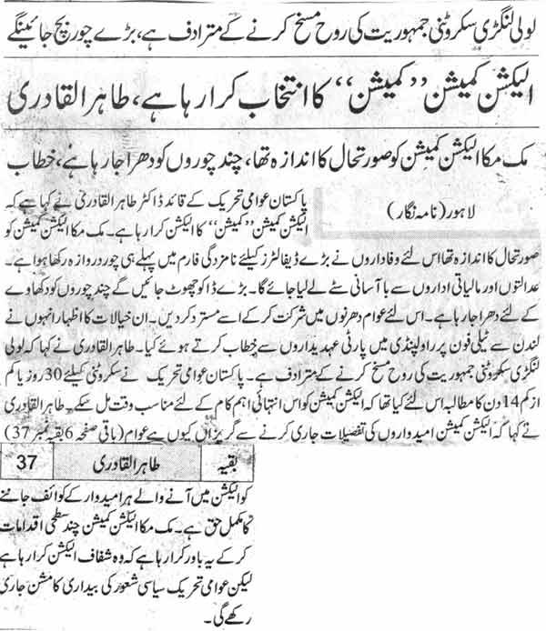 Minhaj-ul-Quran  Print Media CoverageDaily Jehan -e-Pakistan Back Page