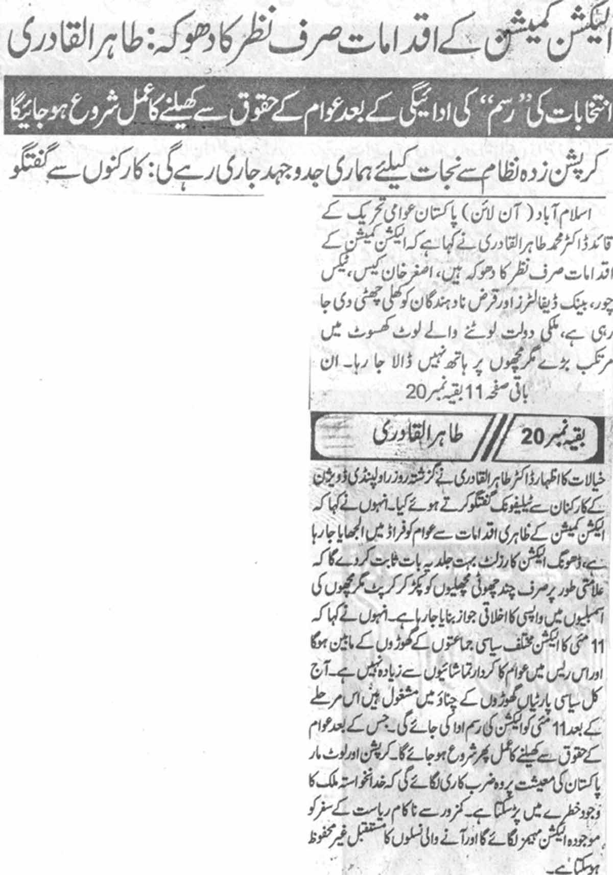 Pakistan Awami Tehreek  Print Media Coverage Daily Khabrain Page-3