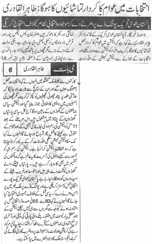 Minhaj-ul-Quran  Print Media CoverageDily Nai Baat Back Page