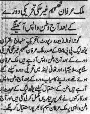 Pakistan Awami Tehreek  Print Media Coverage Daily Al Sharaq Page-6