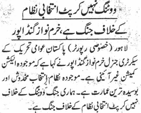 Minhaj-ul-Quran  Print Media CoverageDaily Jang Page-5
