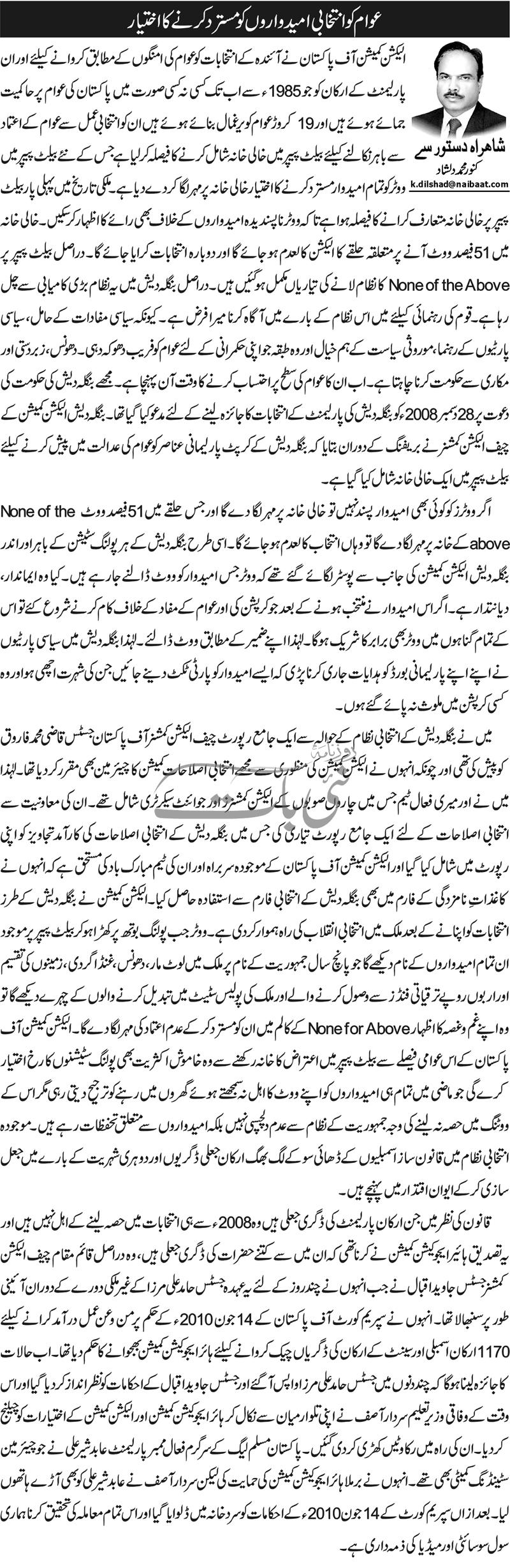 Minhaj-ul-Quran  Print Media CoverageDaily Nai Baat - Kanwar Dilshad