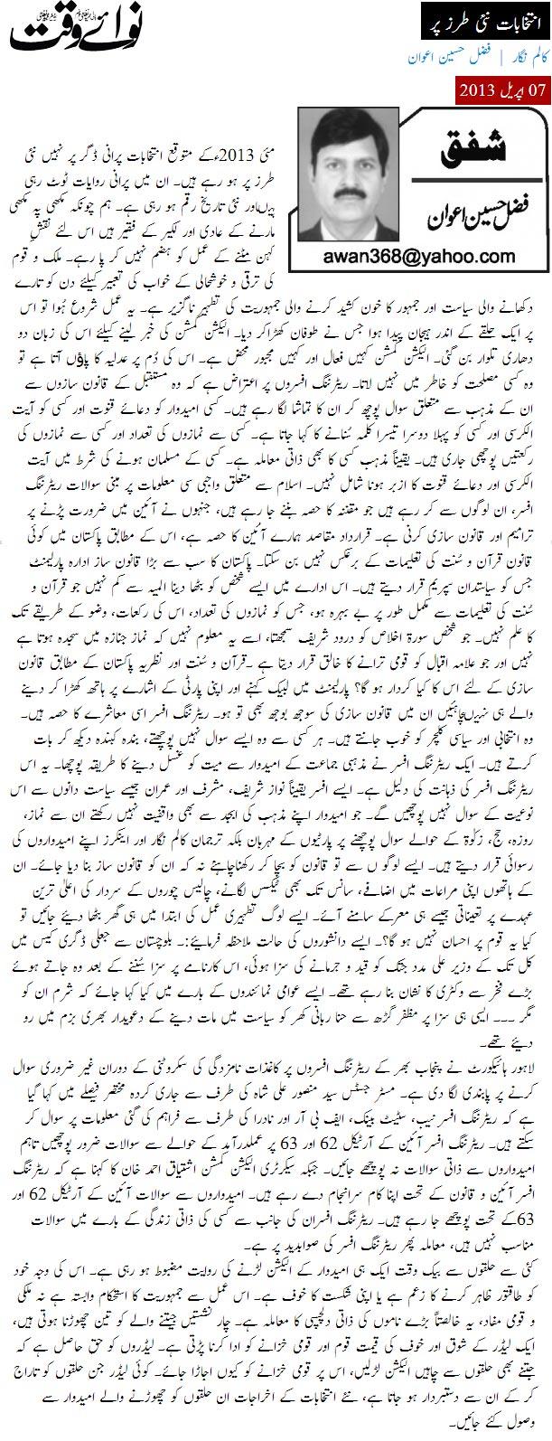 Minhaj-ul-Quran  Print Media CoverageDaily Nawa i Waqt - Fazal Hussain Awan