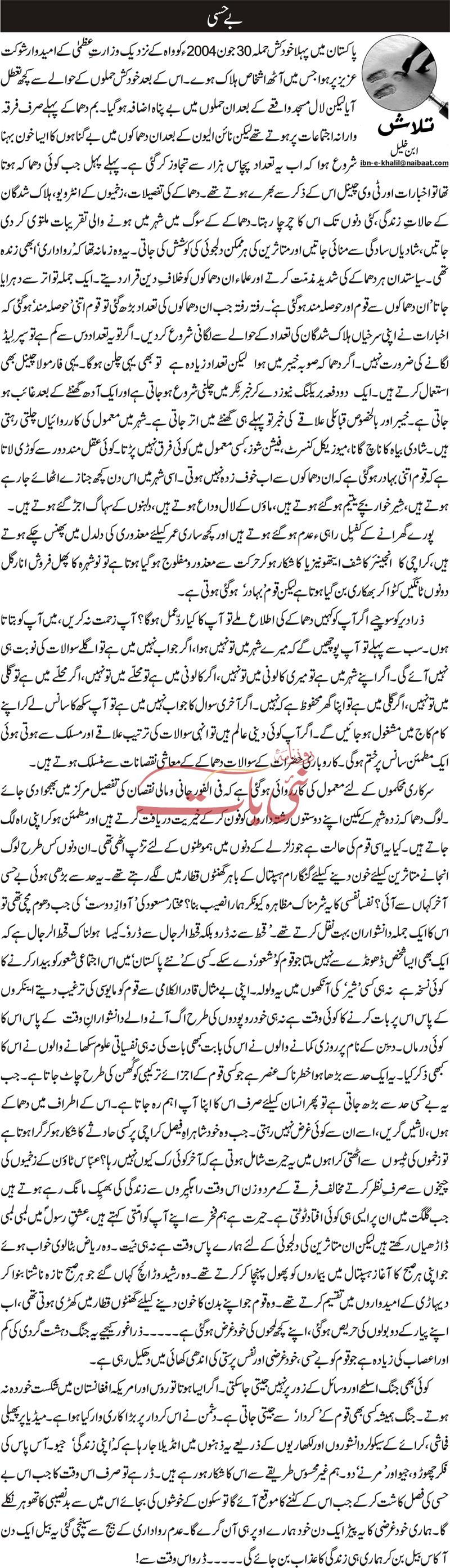 Print Media Coverage Daily Nai Baat - Ibn e Khalil