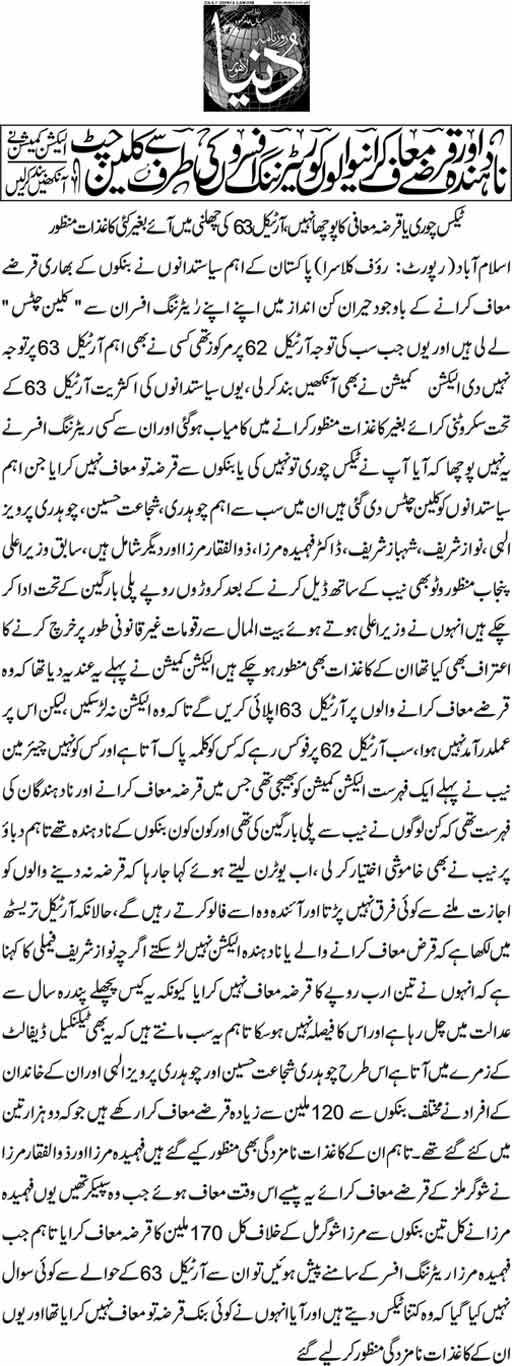 Minhaj-ul-Quran  Print Media CoverageDaily Dunya Front Page