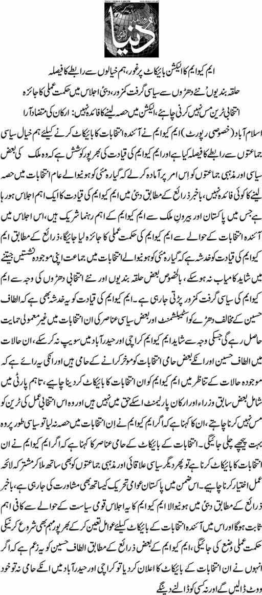 تحریک منہاج القرآن Minhaj-ul-Quran  Print Media Coverage پرنٹ میڈیا کوریج Daily Dunya Front Page