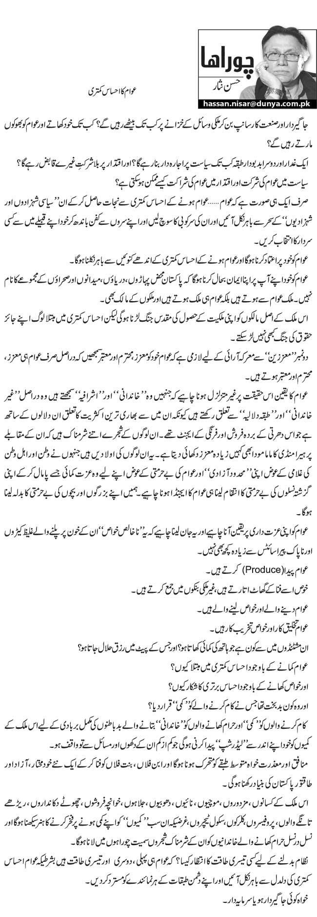 تحریک منہاج القرآن Minhaj-ul-Quran  Print Media Coverage پرنٹ میڈیا کوریج Daily Dunya - Hassan Nisar
