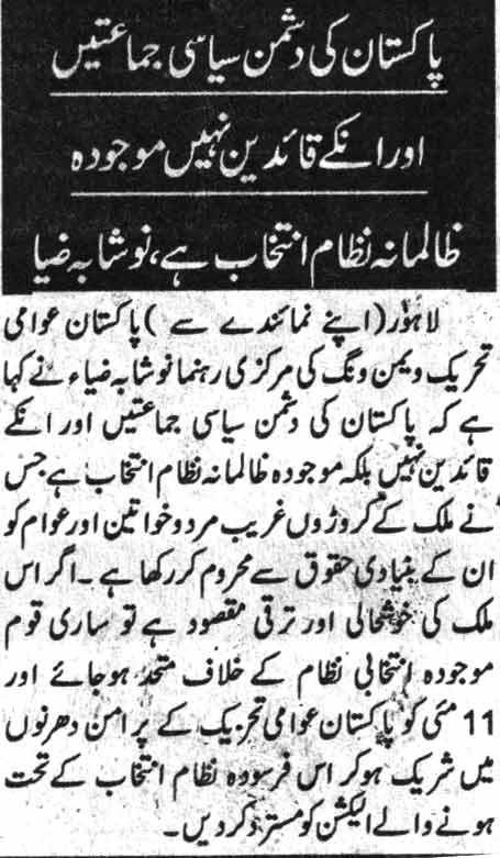 Minhaj-ul-Quran  Print Media CoverageJinnah Page-2