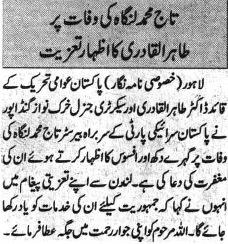 Mustafavi Student Movement Print Media Coverage Daily Nawa-i-Waqat Page-15